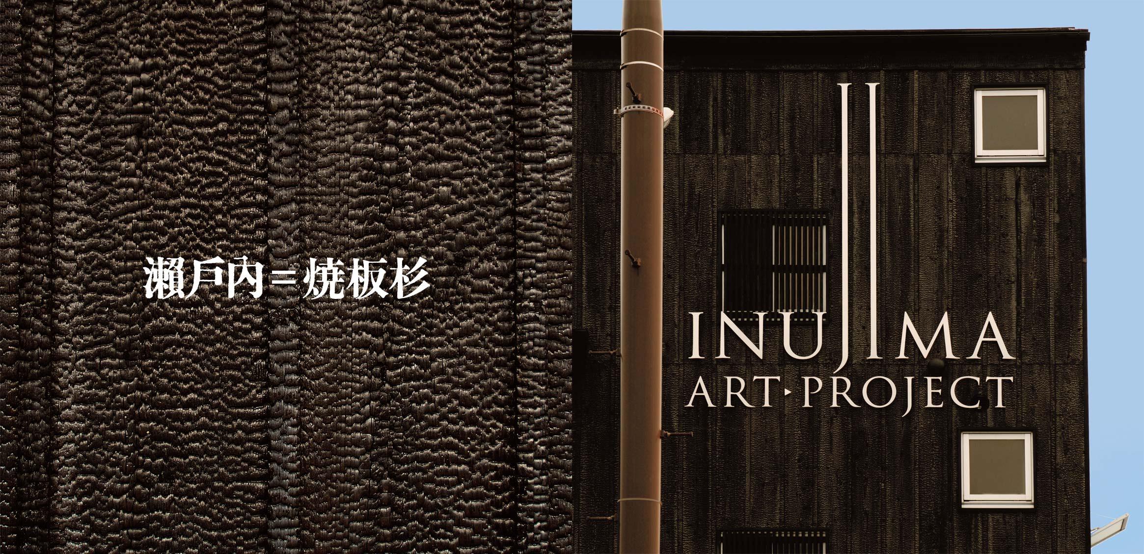 犬島アートプロジェクト サイン計画2枚目