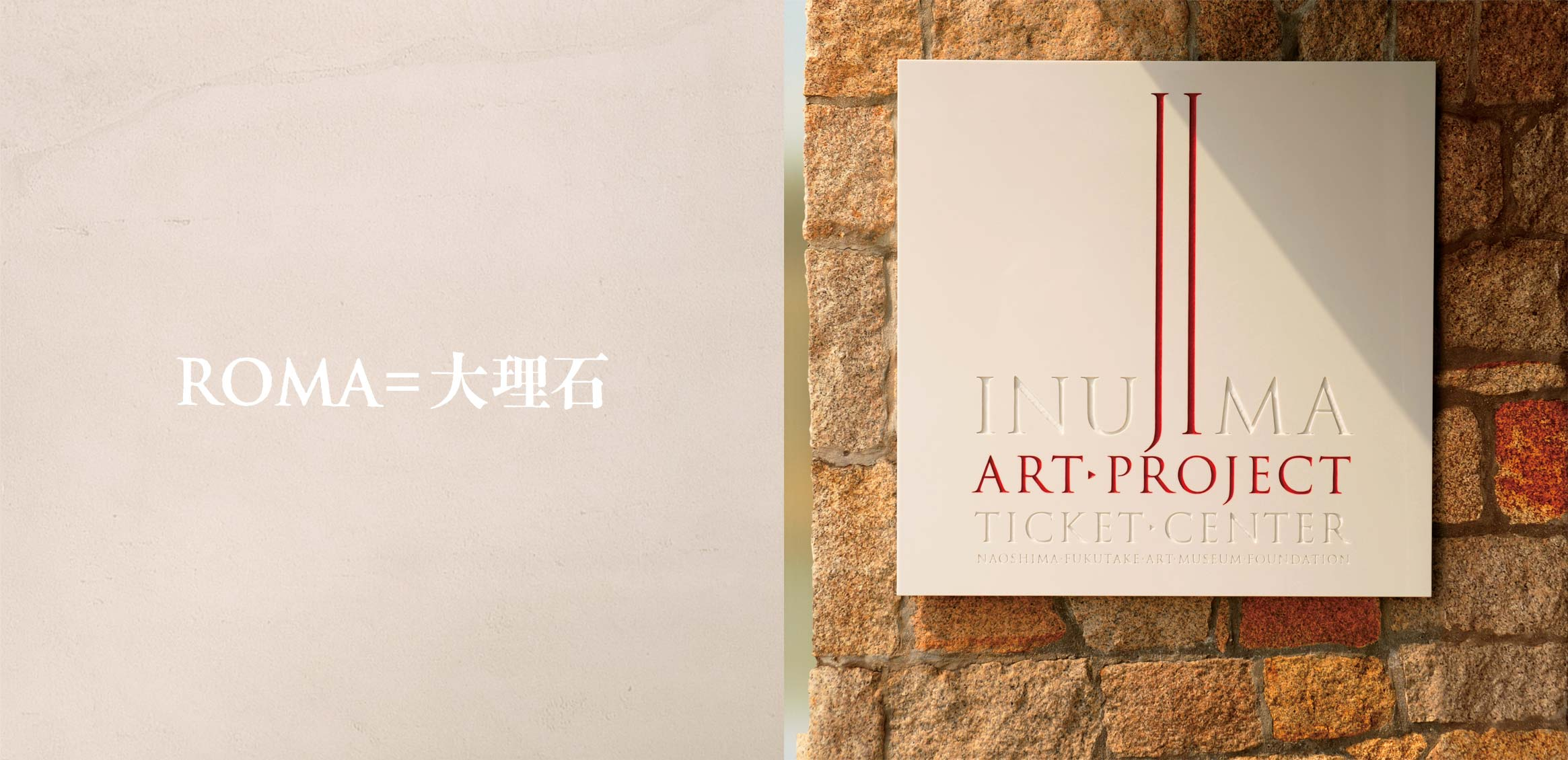 犬島アートプロジェクト サイン計画3枚目