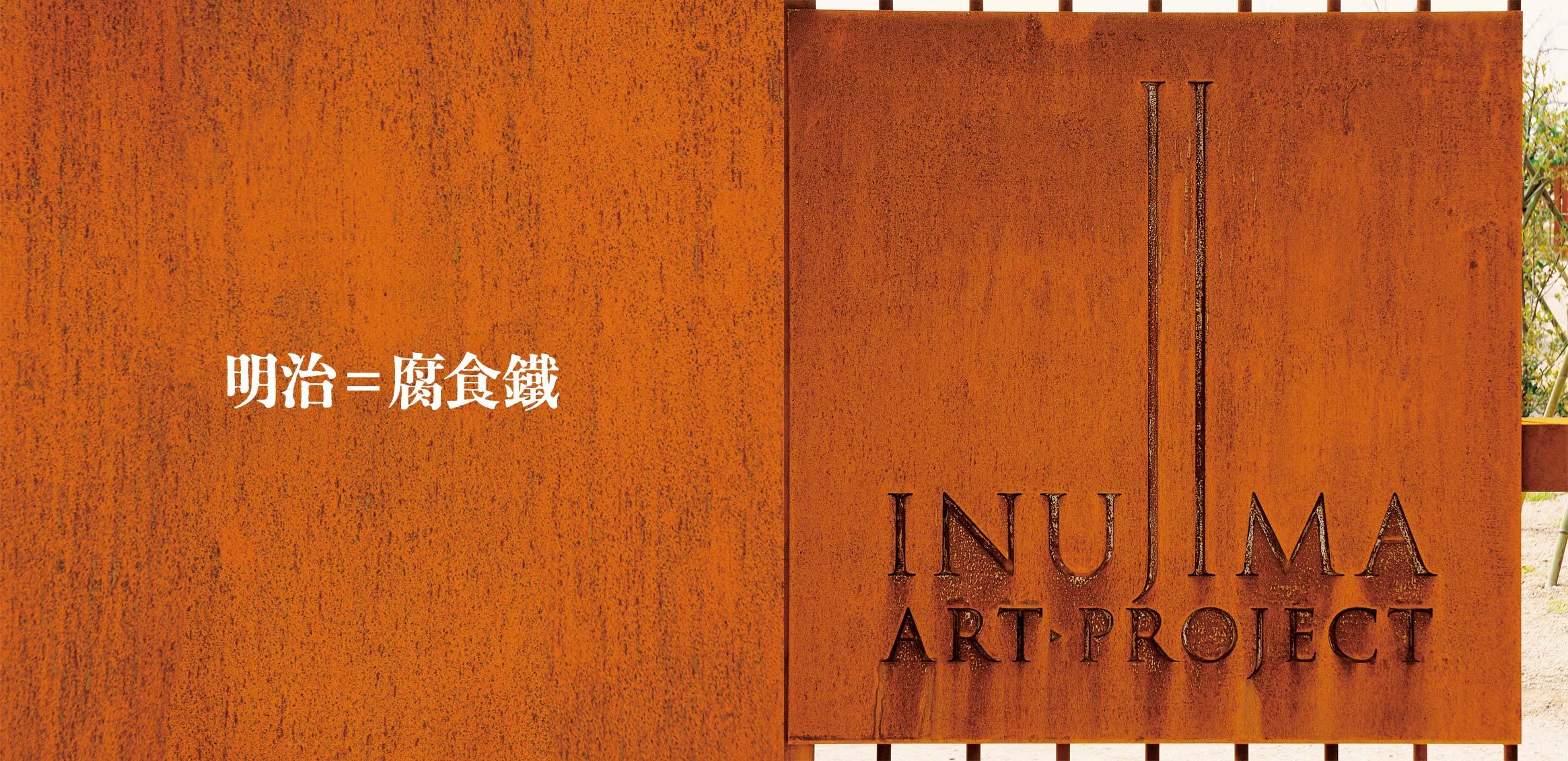 犬島アートプロジェクト サイン計画4枚目