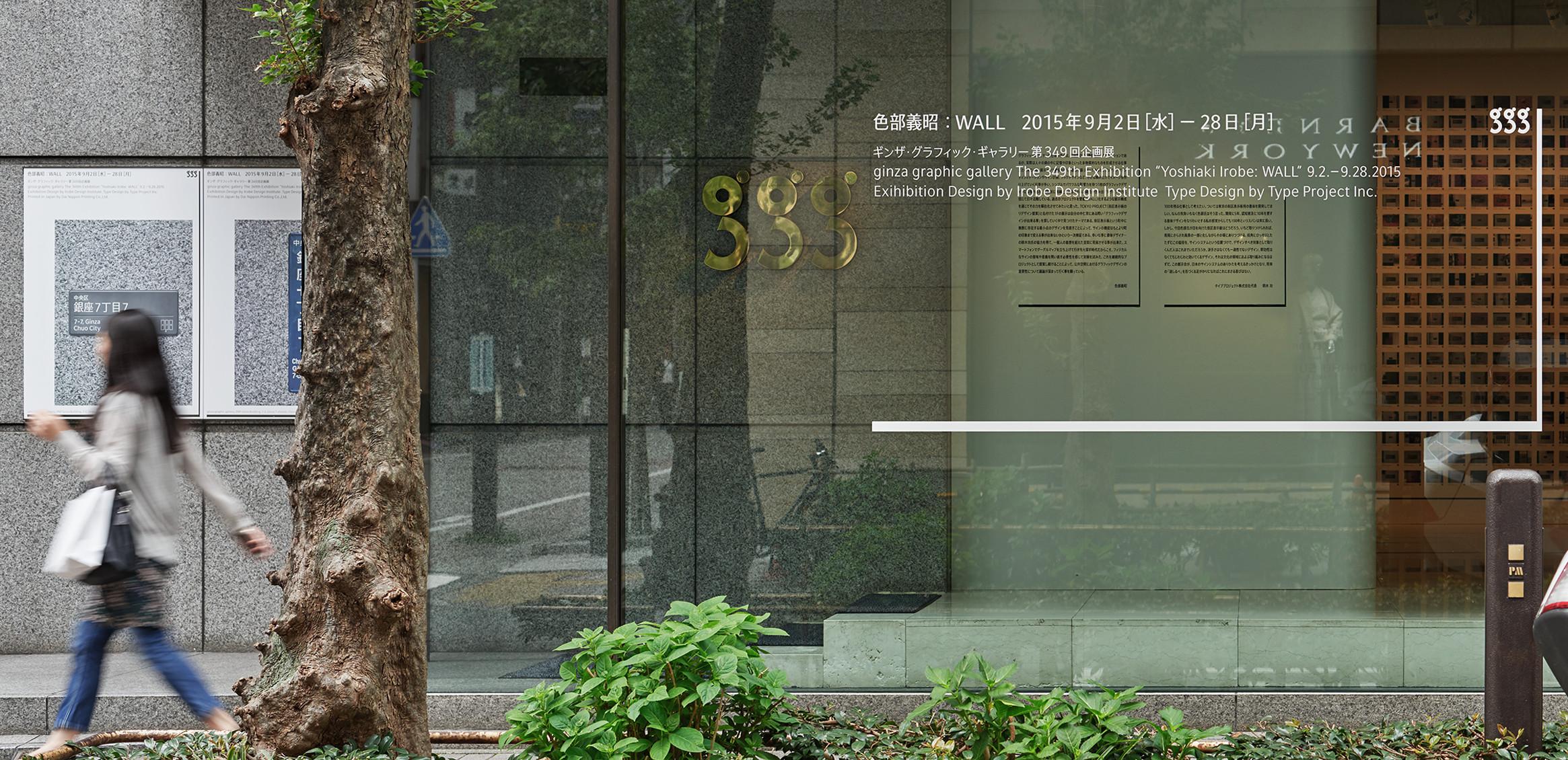 Irobe Yoshiaki: WALL0枚目