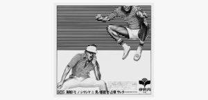 時代を敏感に訴求する伊勢丹の広告戦略0枚目サムネイル