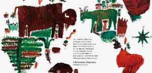 伊勢丹クリスマスキャンペーン2014 リーフレット2枚目サムネイル
