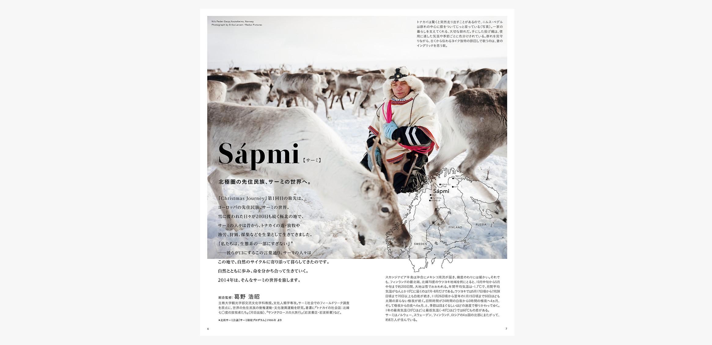 伊勢丹クリスマスキャンペーン2014 リーフレット3枚目
