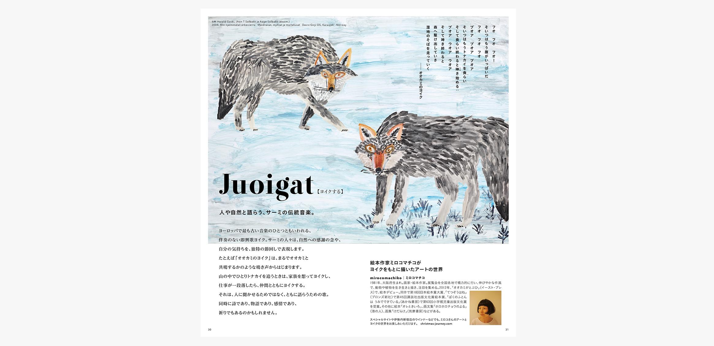 伊勢丹クリスマスキャンペーン2014 リーフレット5枚目