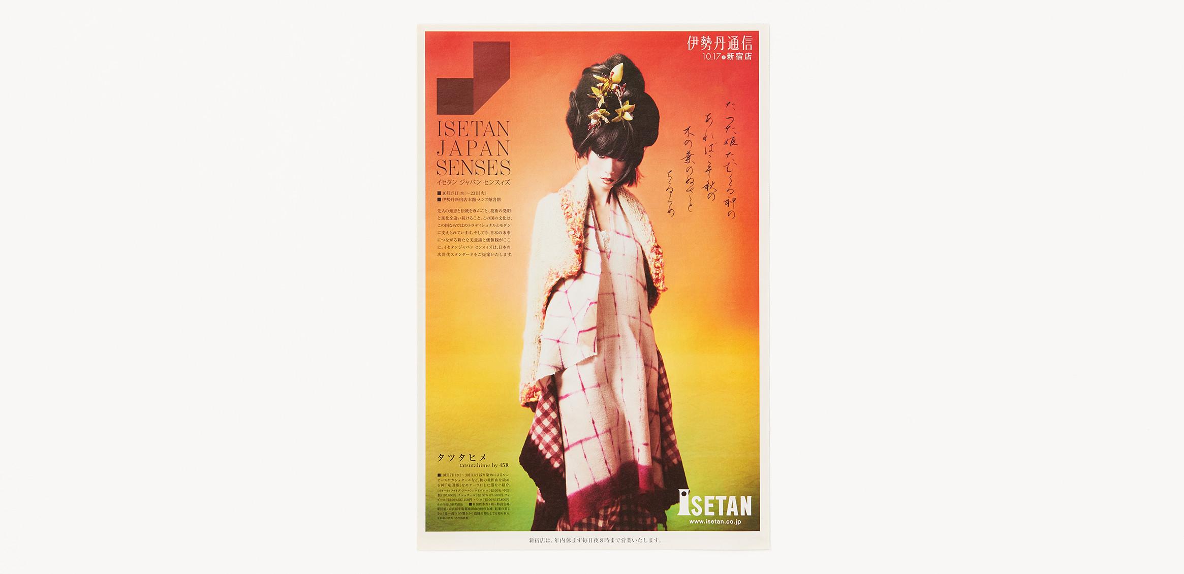 ISETAN JAPAN SENSES 20151枚目