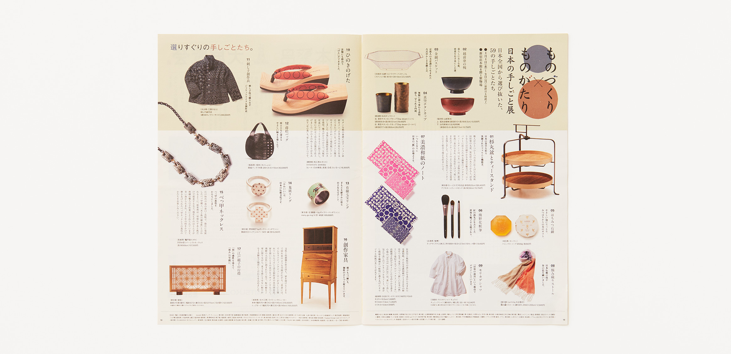 ISETAN JAPAN SENSES 20156枚目