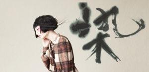 ISETAN JAPAN SENSES 20159枚目サムネイル