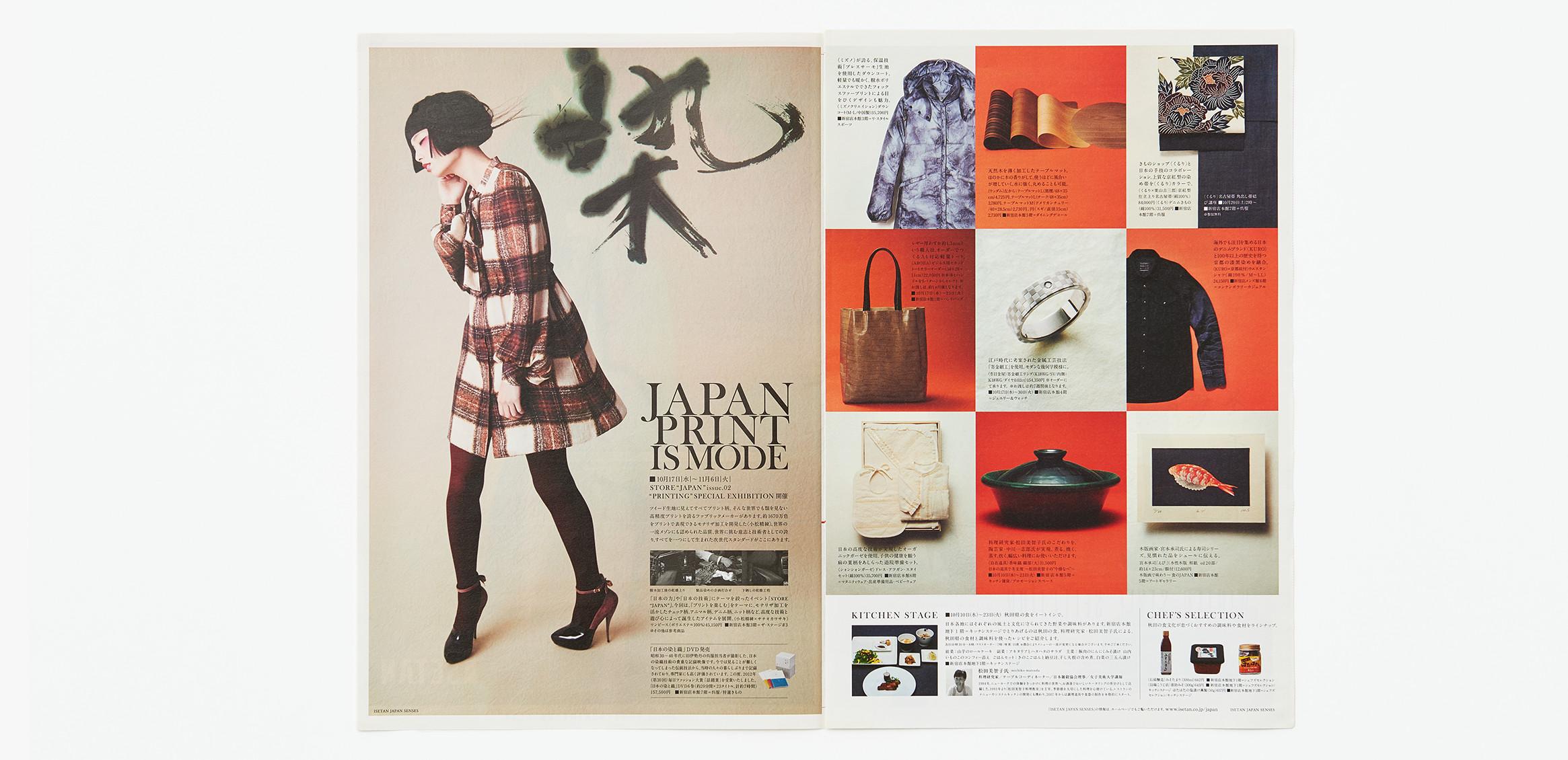 ISETAN JAPAN SENSES 201510枚目