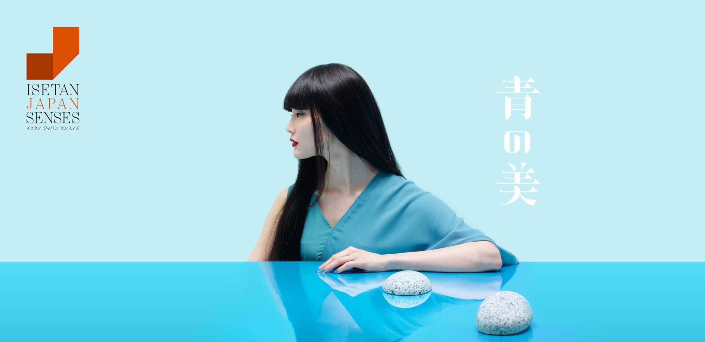 ISETAN JAPAN SENSES 2016 青の美0枚目