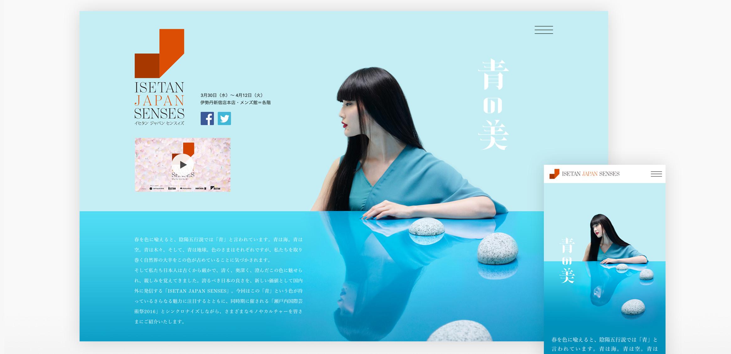 ISETAN JAPAN SENSES 2016 青の美1枚目