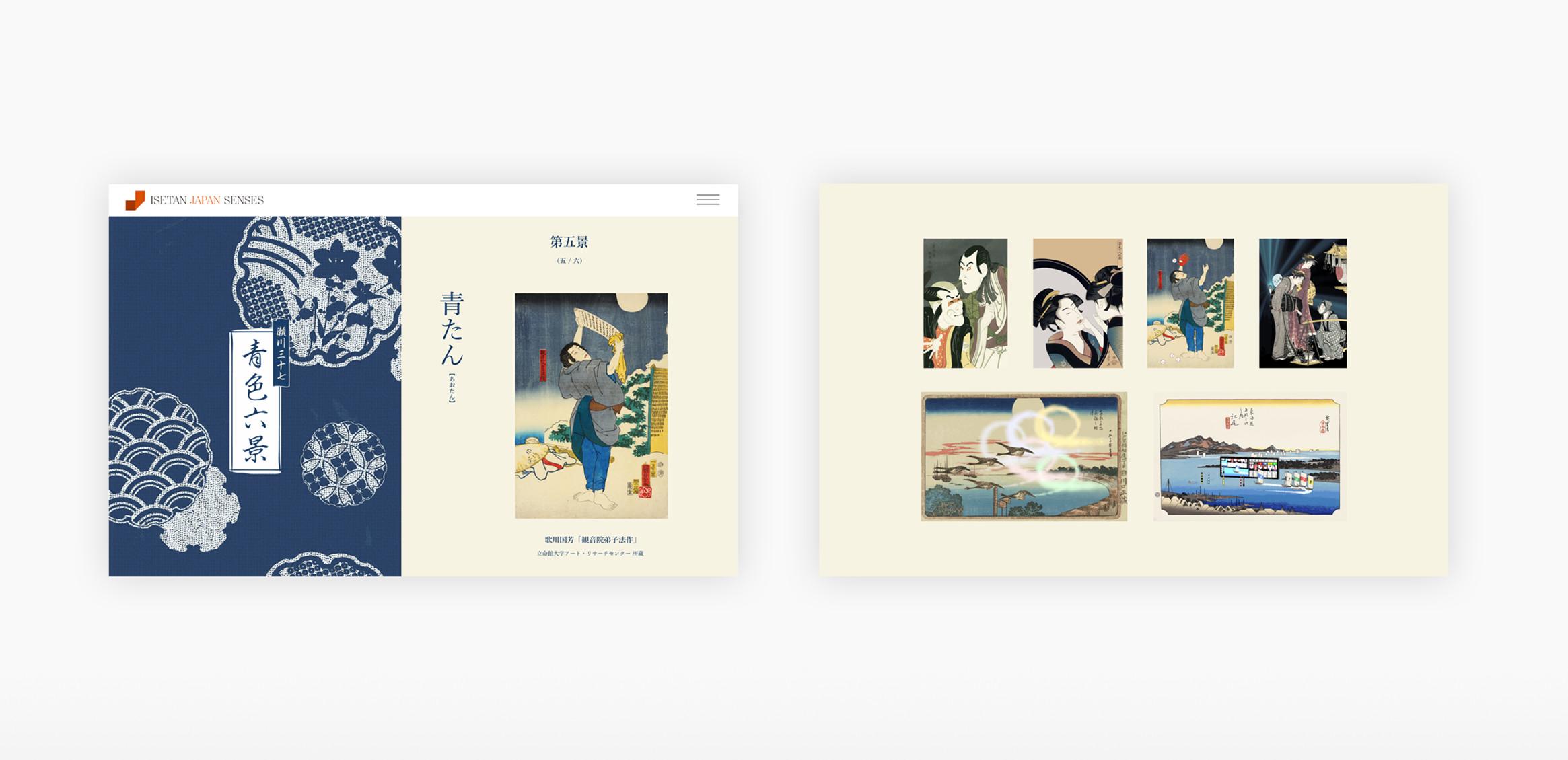ISETAN JAPAN SENSES 2016 青の美3枚目