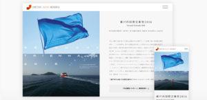 ISETAN JAPAN SENSES 2016 青の美5枚目サムネイル