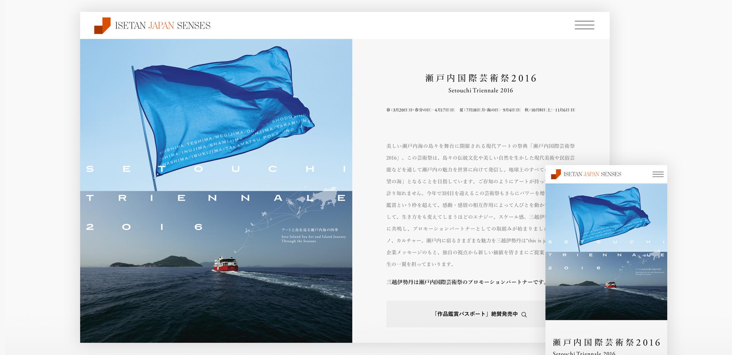 ISETAN JAPAN SENSES 2016 青の美5枚目
