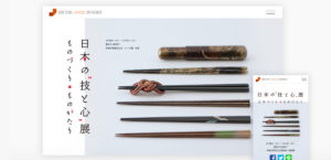 ISETAN JAPAN SENSES 2016 青の美6枚目サムネイル
