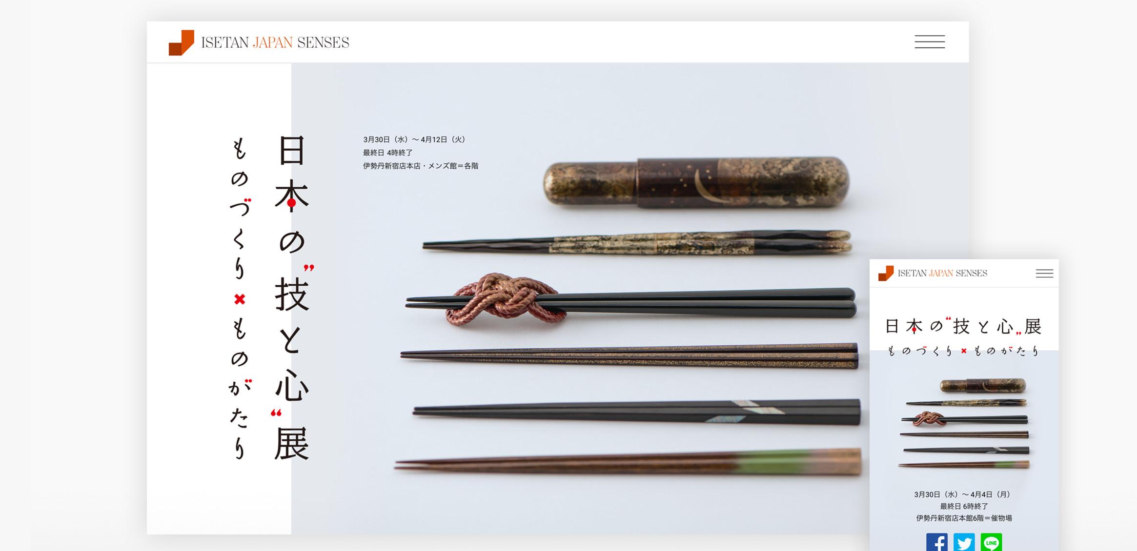 ISETAN JAPAN SENSES 2016 青の美6枚目