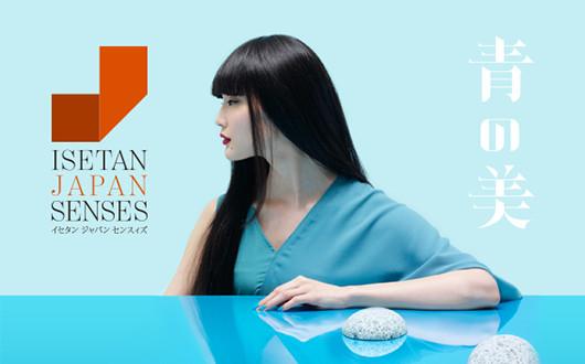 ISETAN JAPAN SENSES 2016 青の美