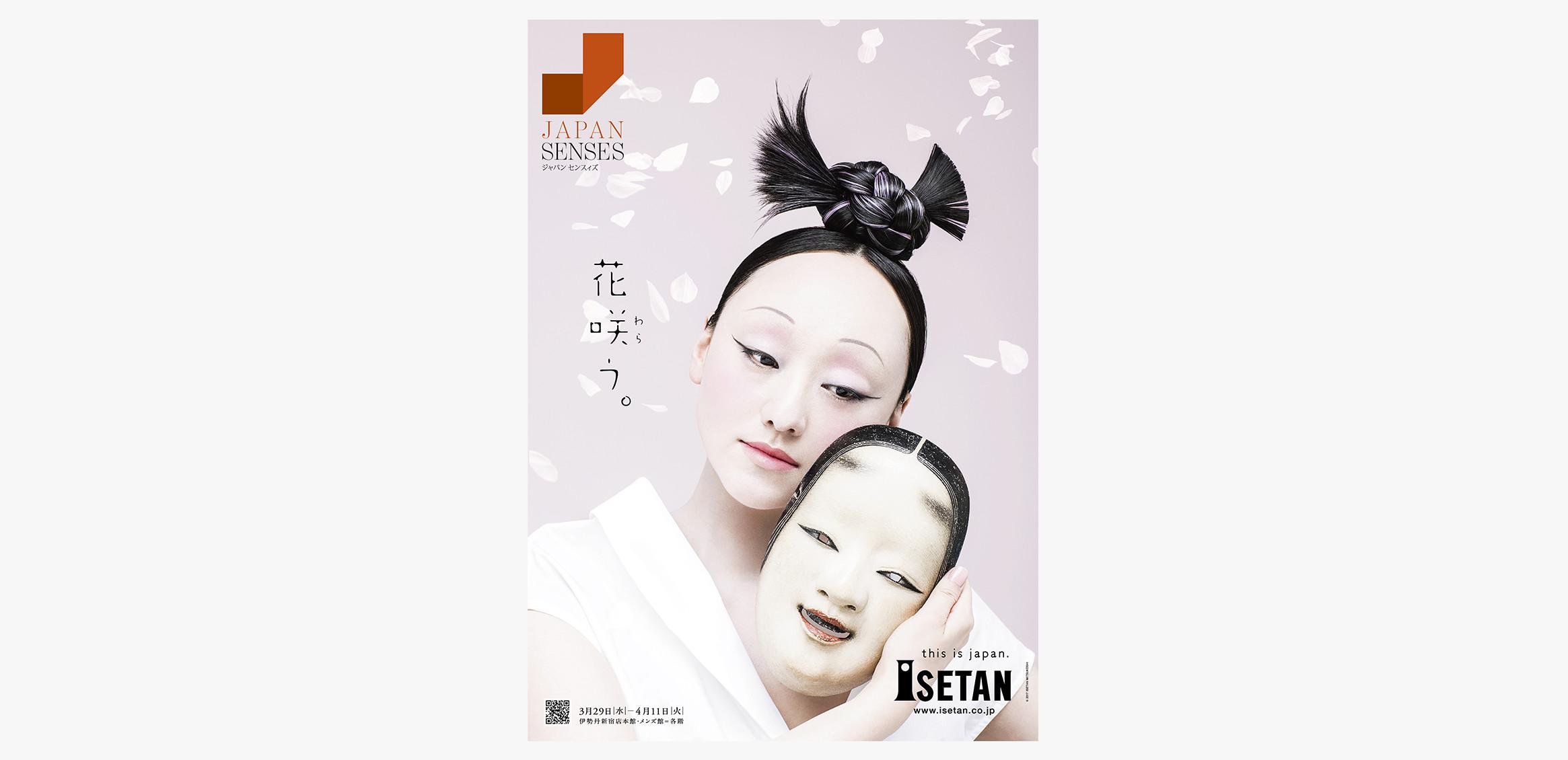 三越伊勢丹  JAPAN SENSES 2017 春1枚目