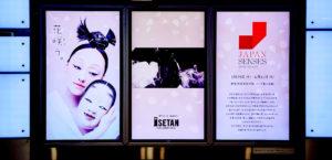 三越伊勢丹  JAPAN SENSES 2017 春4枚目サムネイル