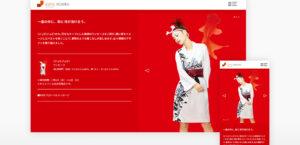 ISETAN JAPAN SENSES 2016 朱の美2枚目サムネイル