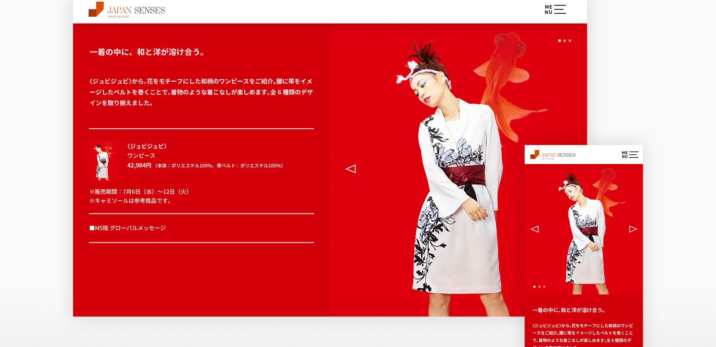 ISETAN JAPAN SENSES 2016 朱の美2枚目