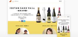 ISETAN JAPAN SENSES 2016 朱の美5枚目サムネイル
