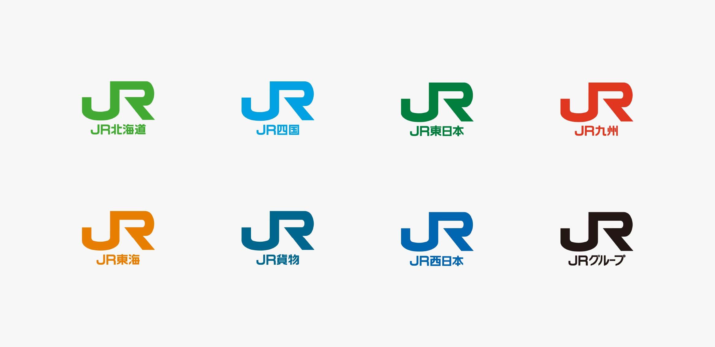 JRグループ CIデザイン1枚目