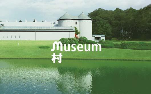 川村記念美術館 VI