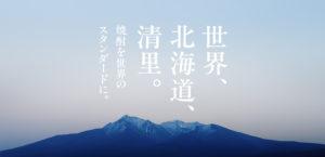 じゃがいも焼酎「北海道 清里」0枚目サムネイル