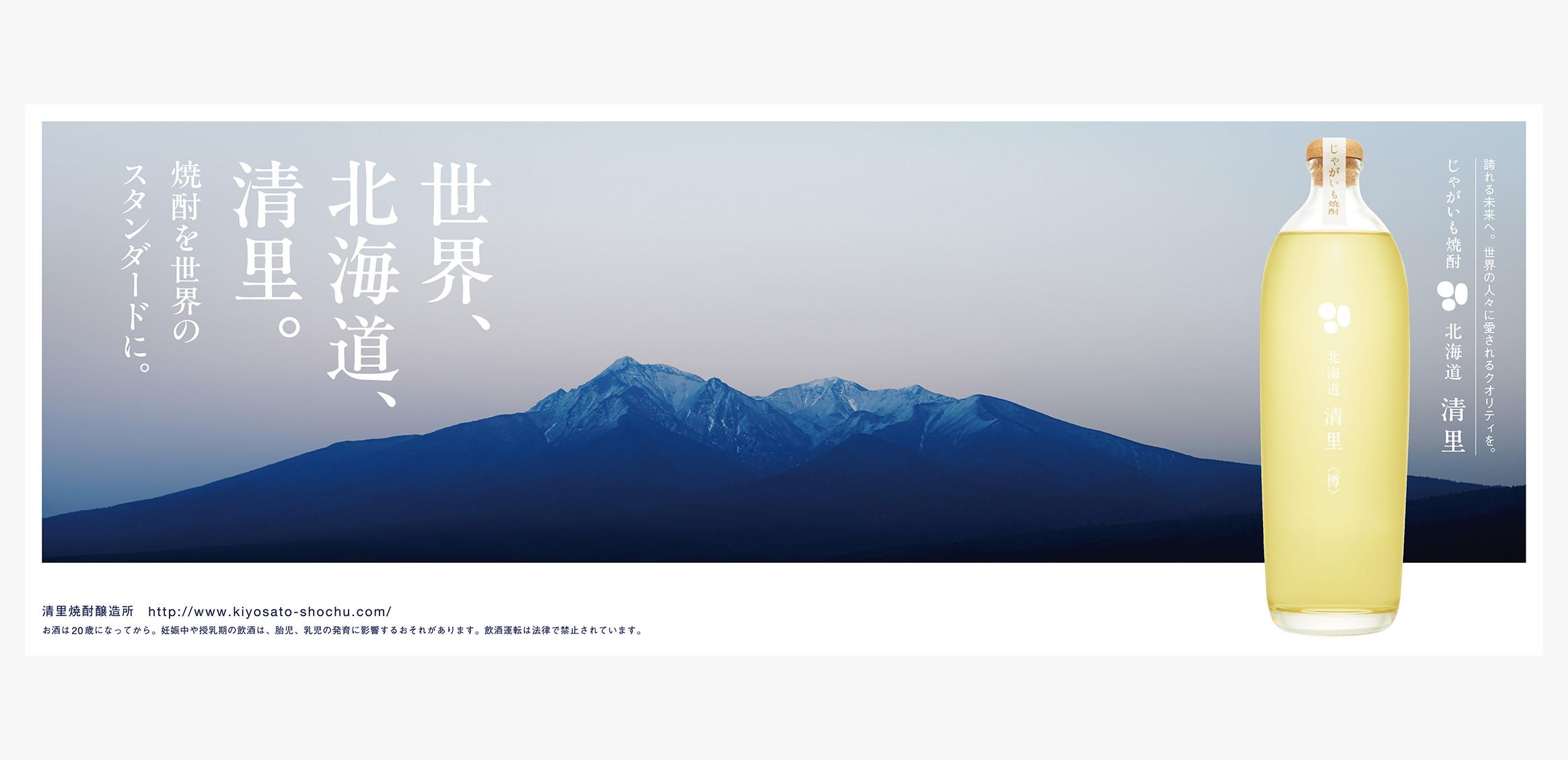 じゃがいも焼酎「北海道 清里」2枚目