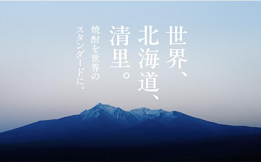 """马铃薯烧酒""""北海道清里"""""""