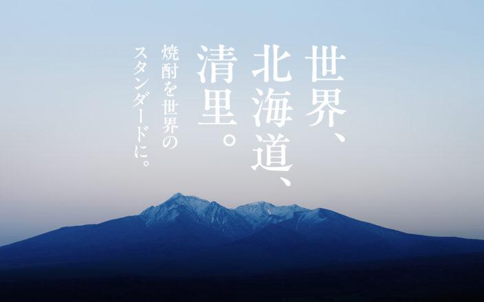 """""""Hokkaido Kiyosato"""" potato shochu liquor"""