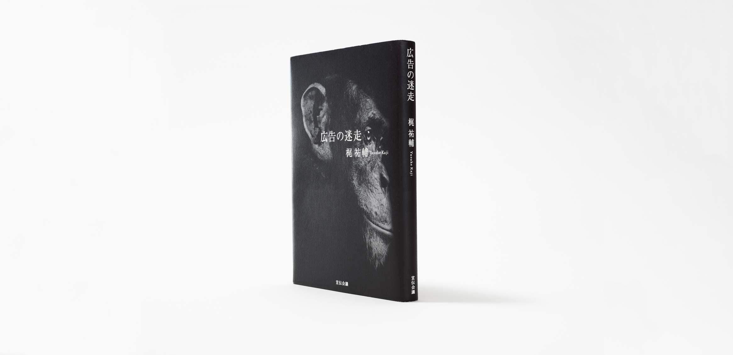 梶 祐輔『広告の迷走』0枚目
