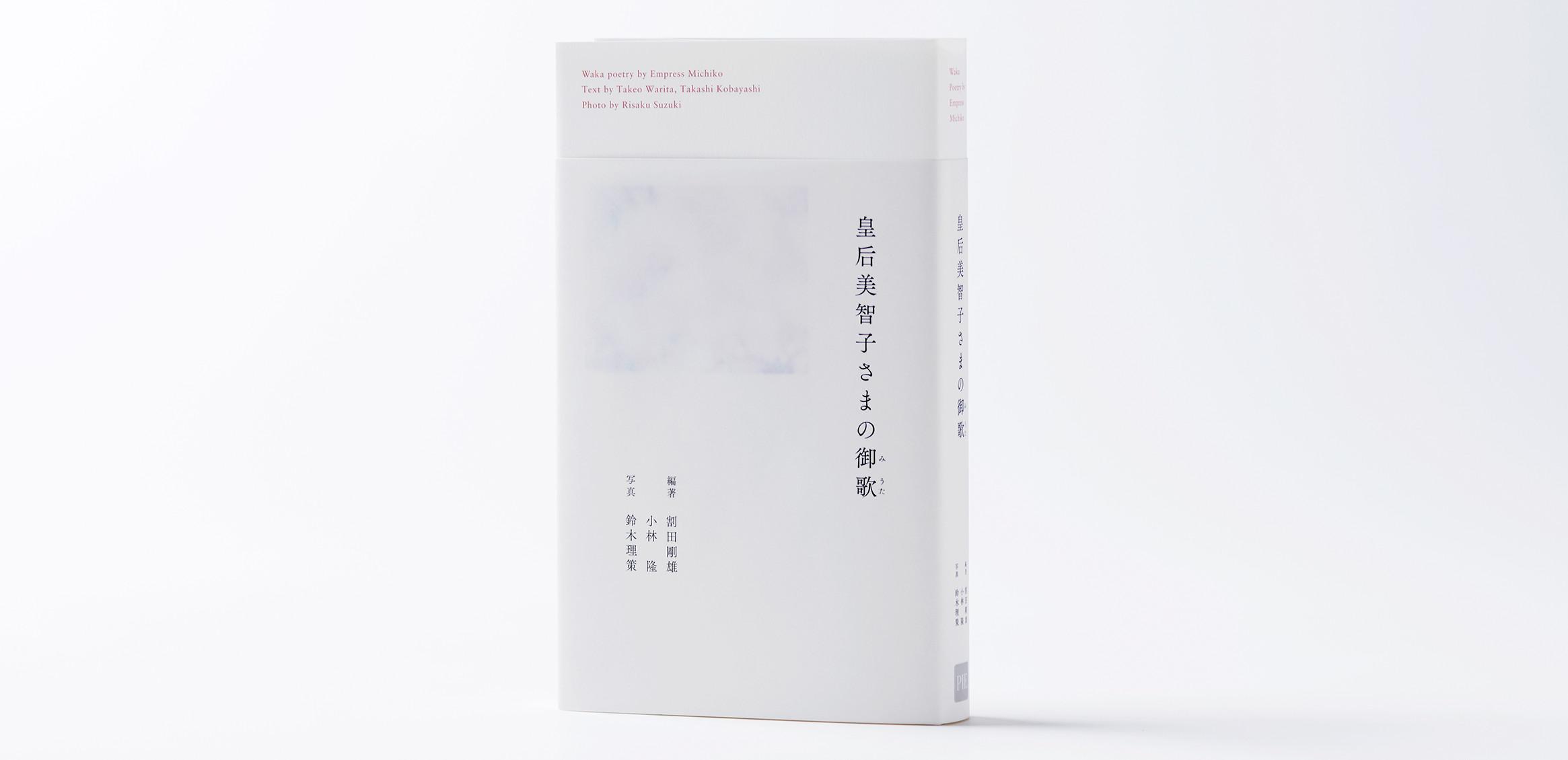 Poems by Empress Michiko0枚目