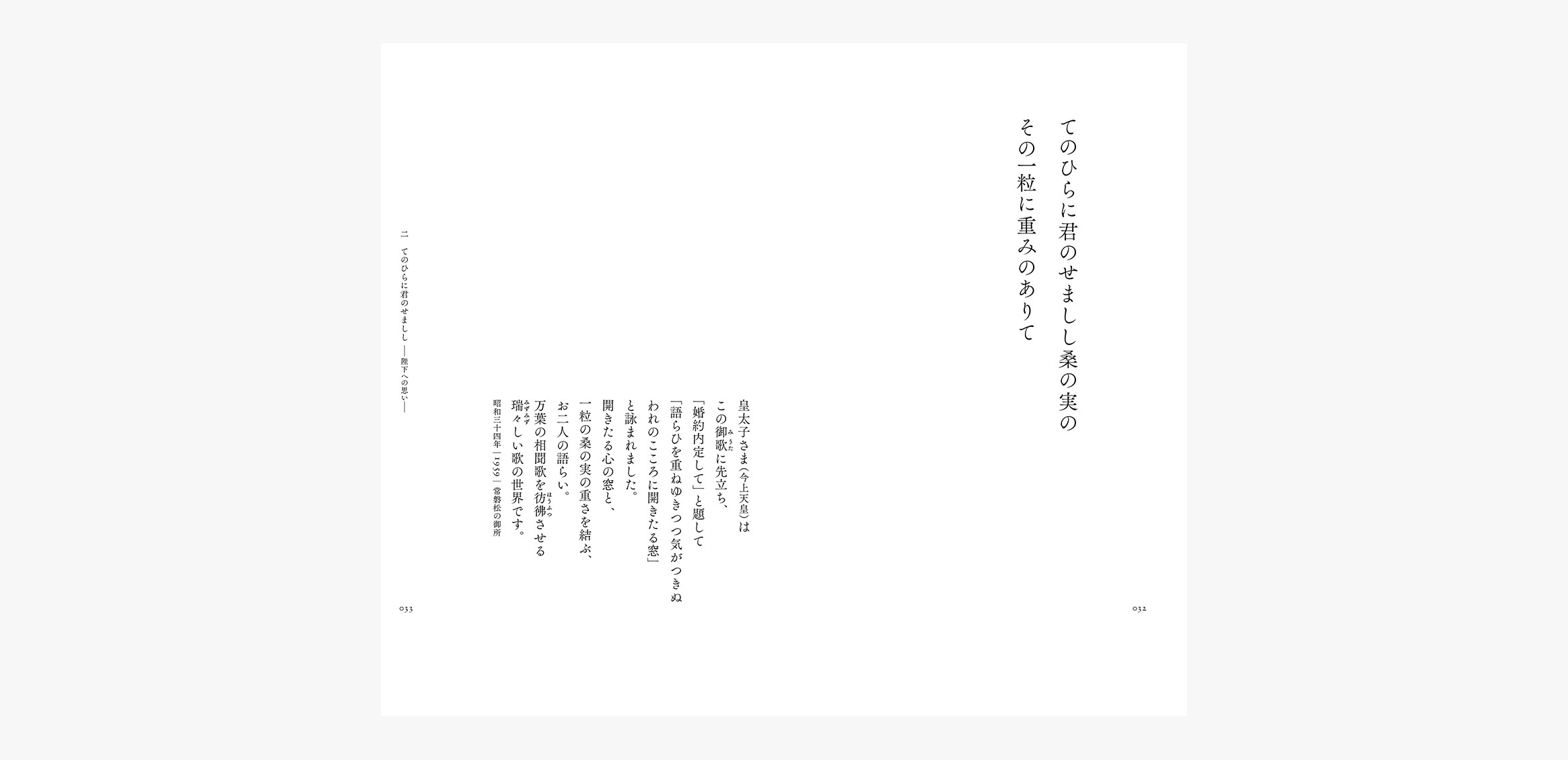 Poems by Empress Michiko2枚目