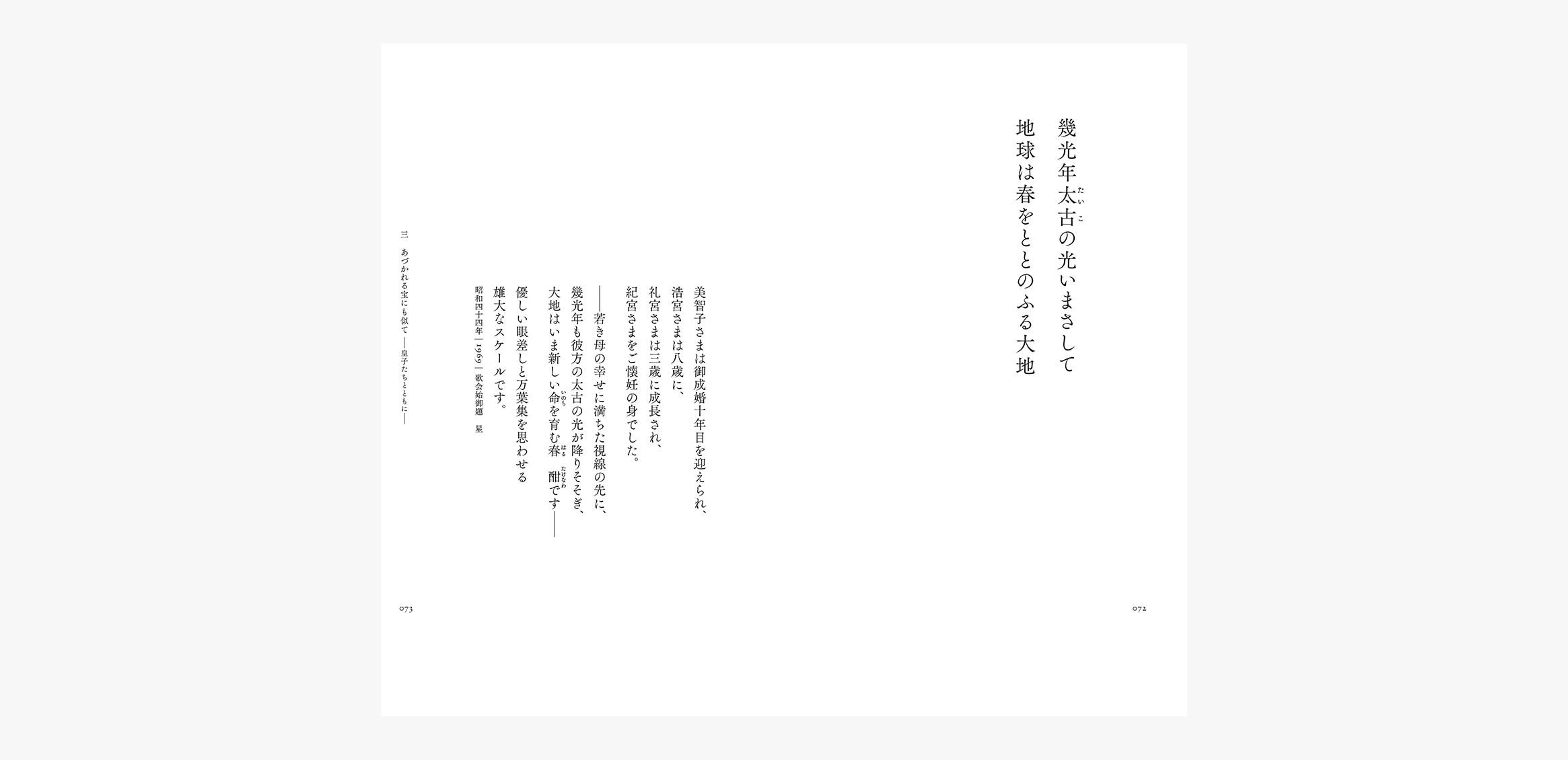 Poems by Empress Michiko4枚目