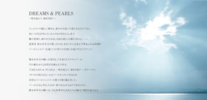 Catalog commemorating the 120th anniversary of the invention of Mikimoto pearls3枚目サムネイル