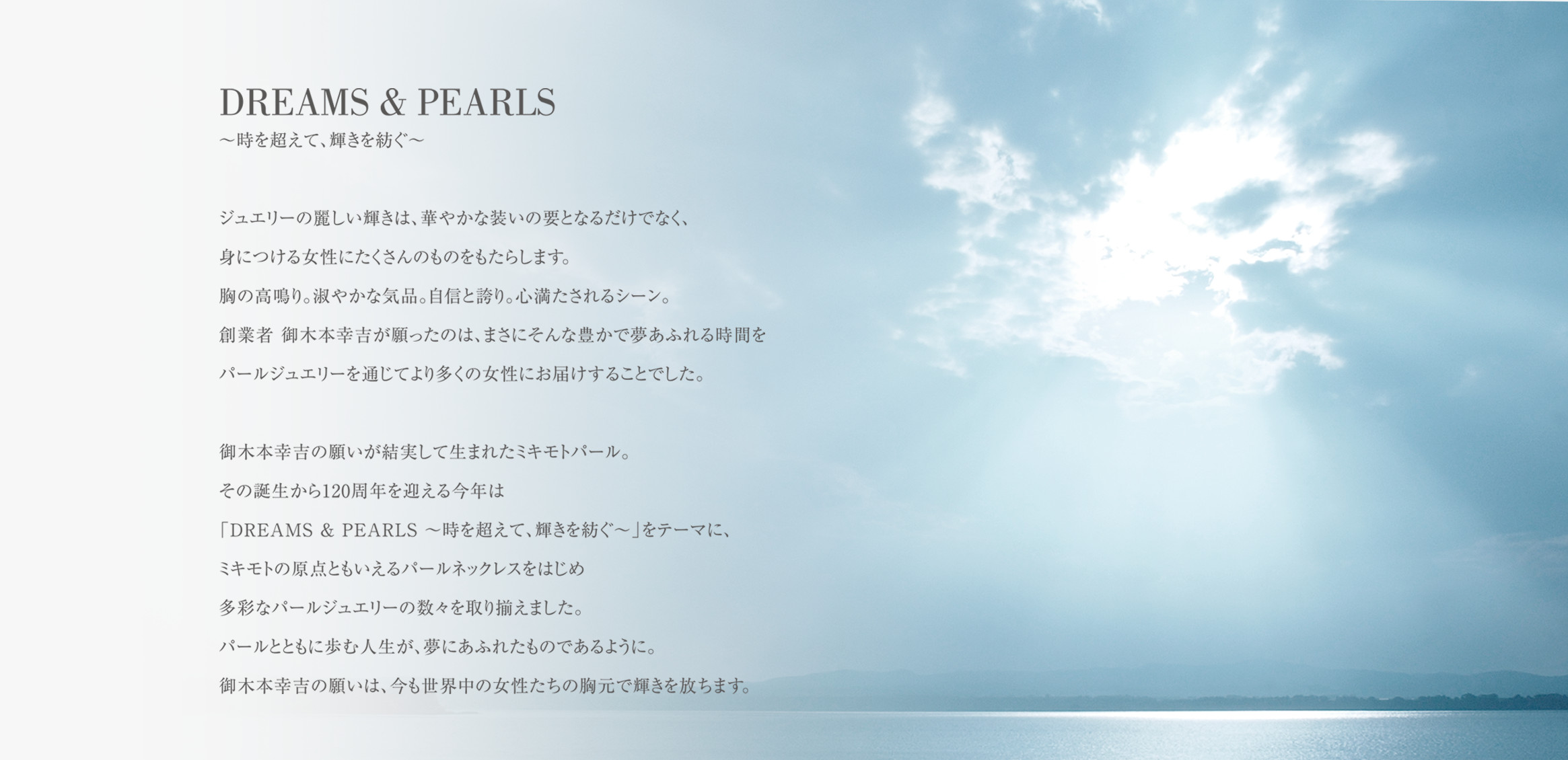 Catalog commemorating the 120th anniversary of the invention of Mikimoto pearls3枚目