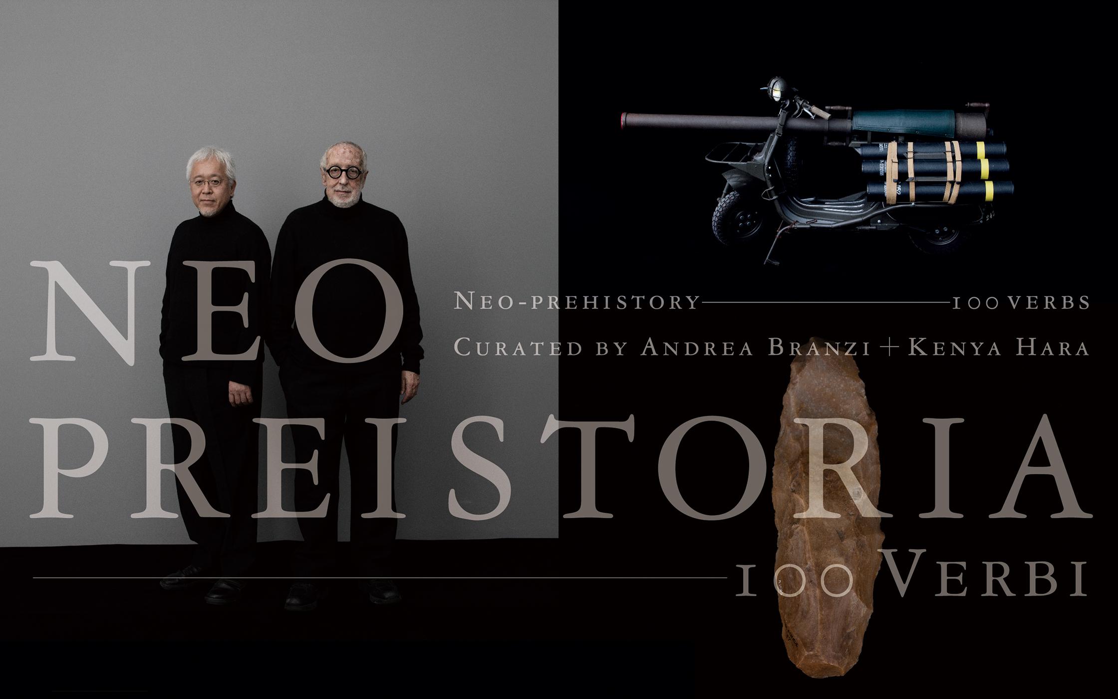 第21回 ミラノ・トリエンナーレ「新・先史時代 100の動詞」展