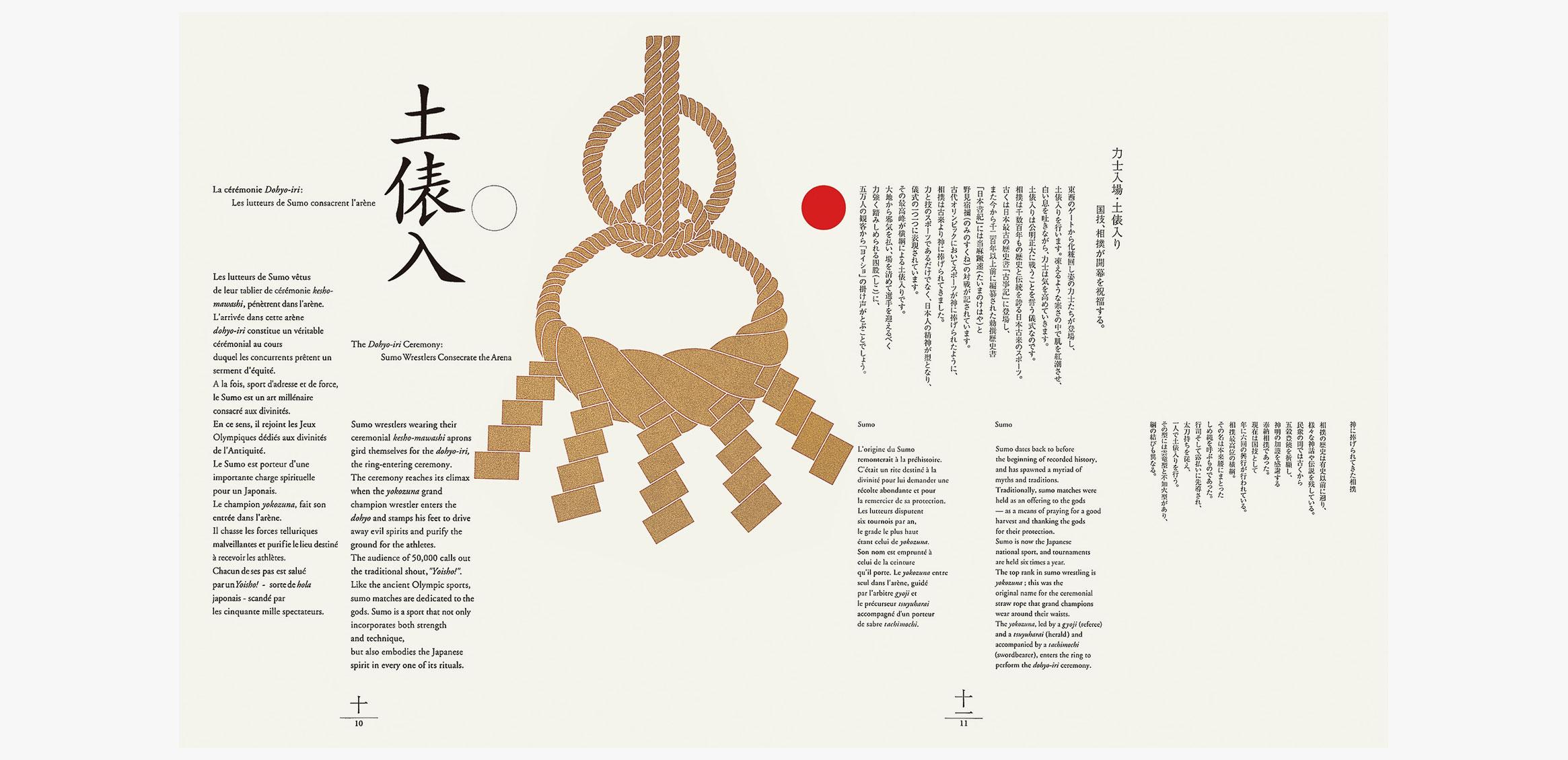 長野冬季オリンピック 開・閉会式プログラムデザイン2枚目