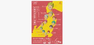 NHK BSプレミアム「にっぽん縦断 こころ旅」1枚目サムネイル