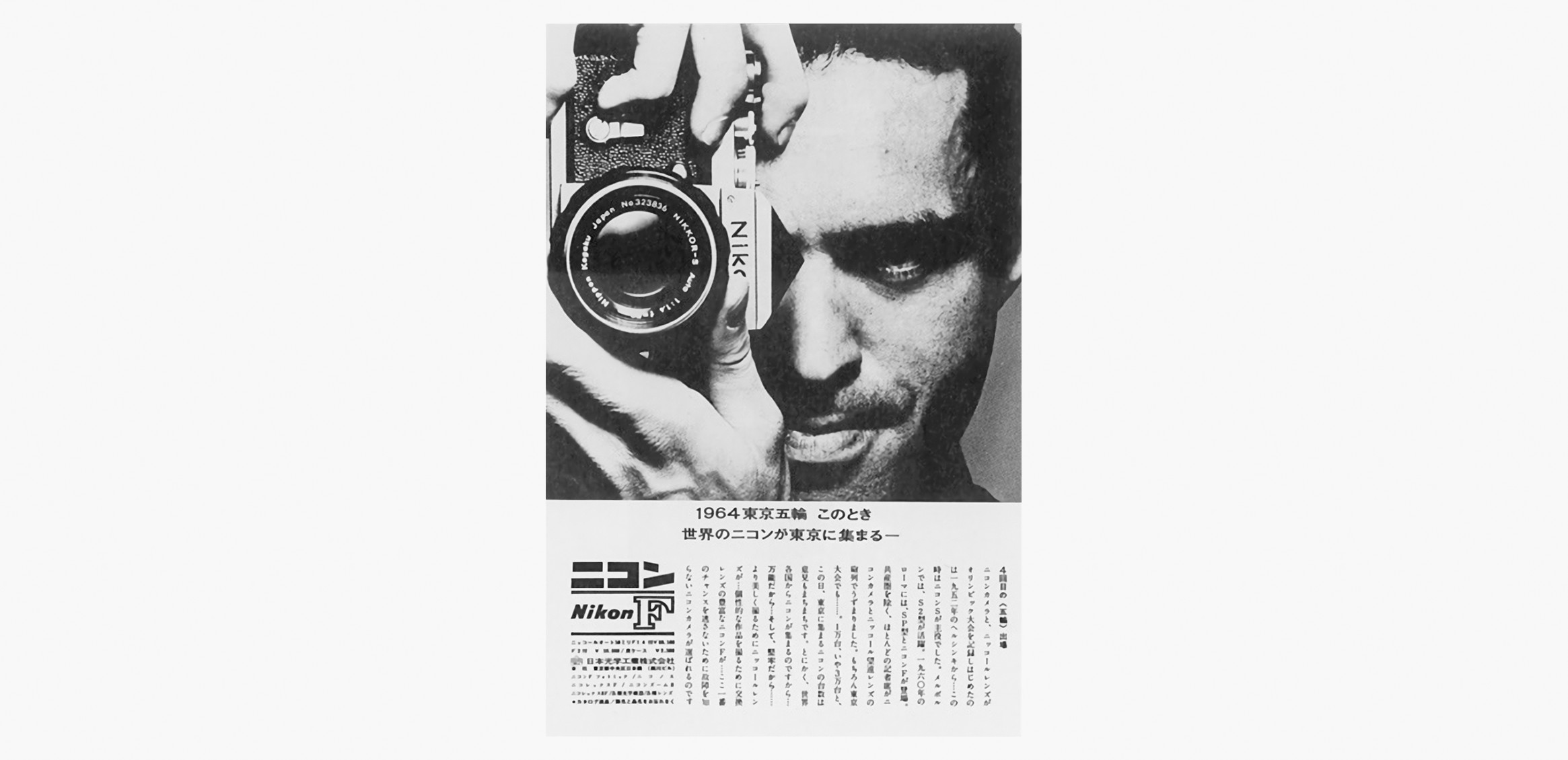 ニコン(日本光学工業) 「1964 東京五輪 このとき世界のニコンが東京に集まる」0枚目