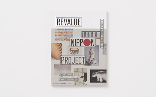 REVALUE NIPPON PROJECT 展覧会図録
