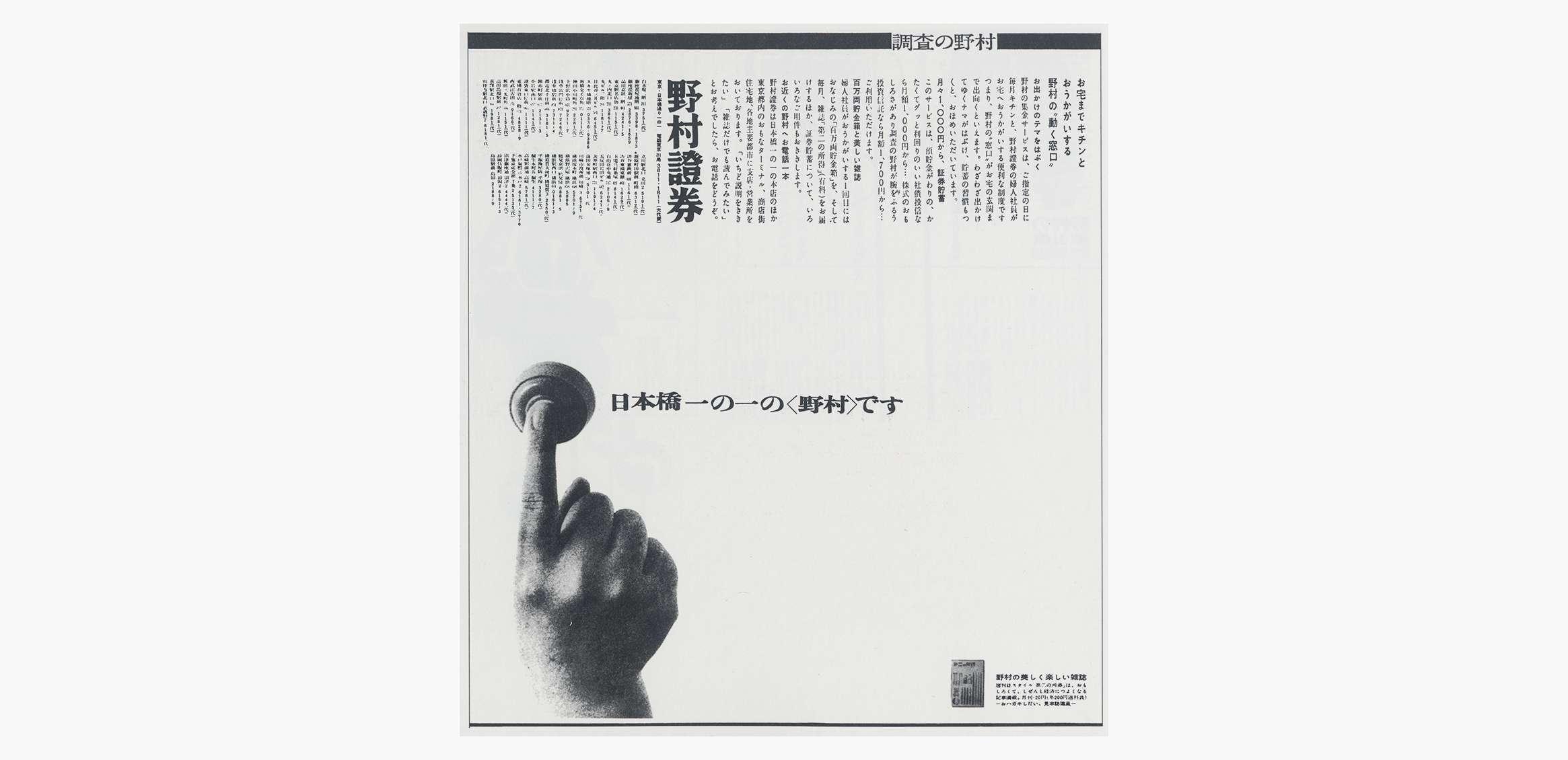 野村證券「日本橋一の一の〈野村〉です」0枚目