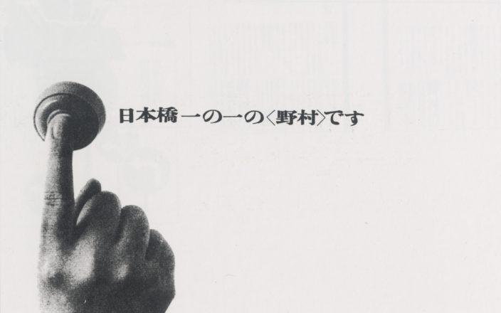 """It's Nomura from 1-1 Nihonbashi"""