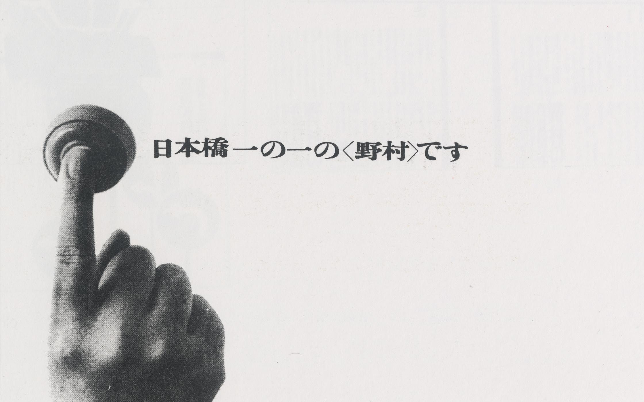 野村證券「日本橋一の一の〈野村〉です」