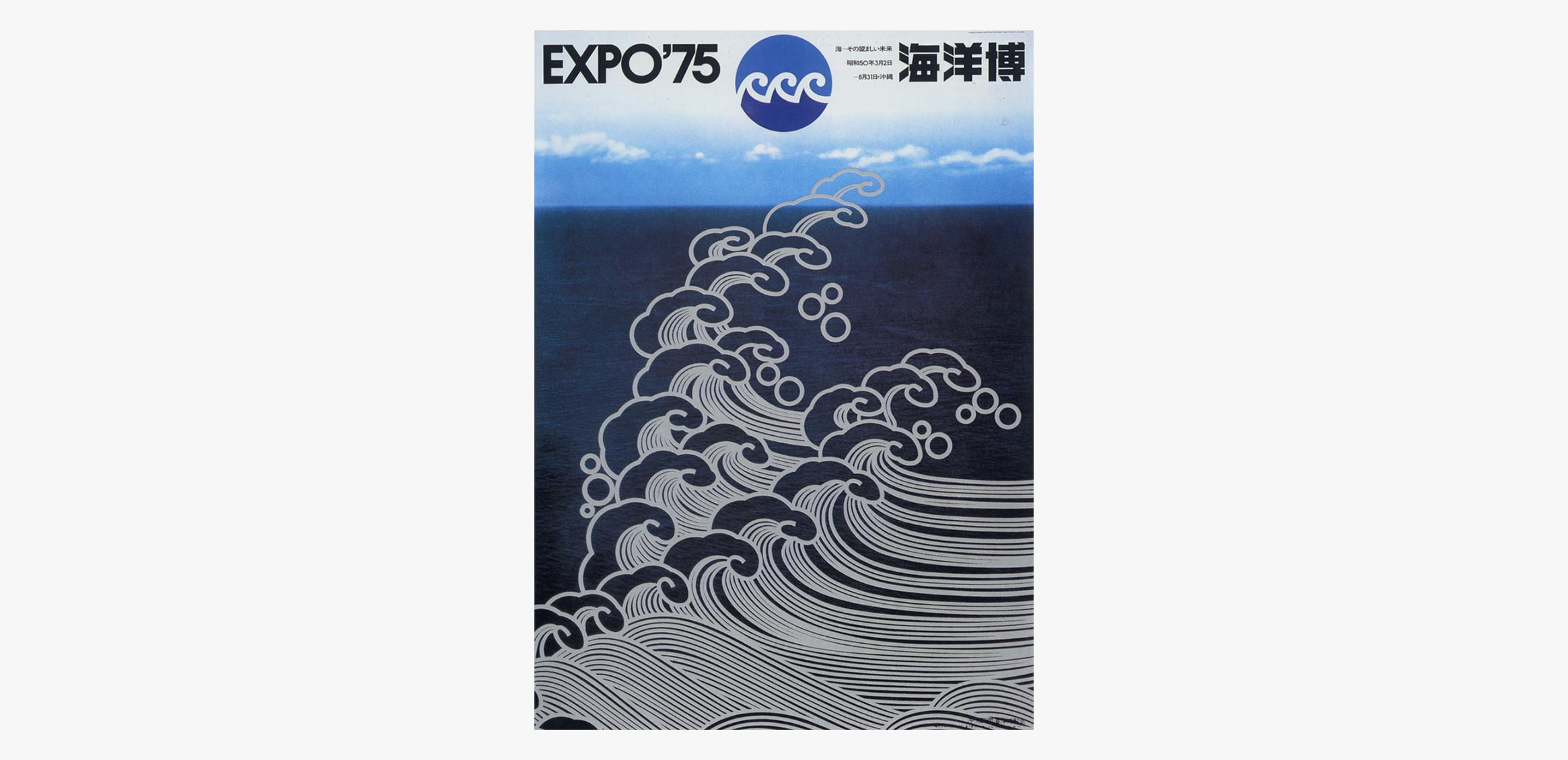 冲绳海洋博览会海报0枚目