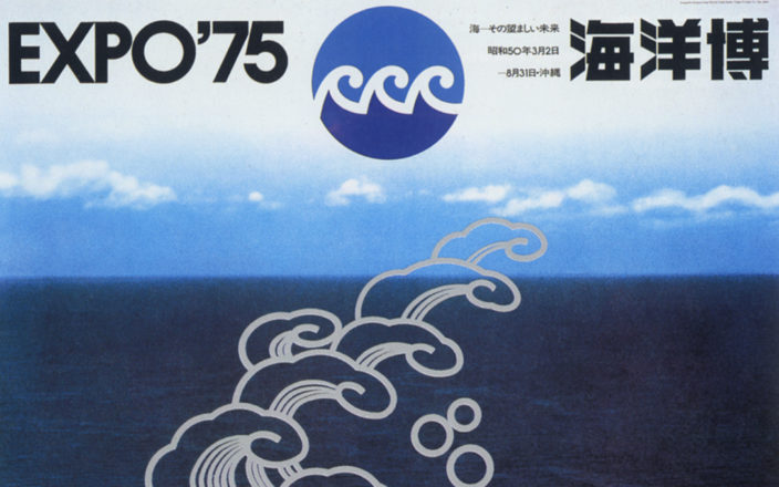 沖縄海洋博ポスター