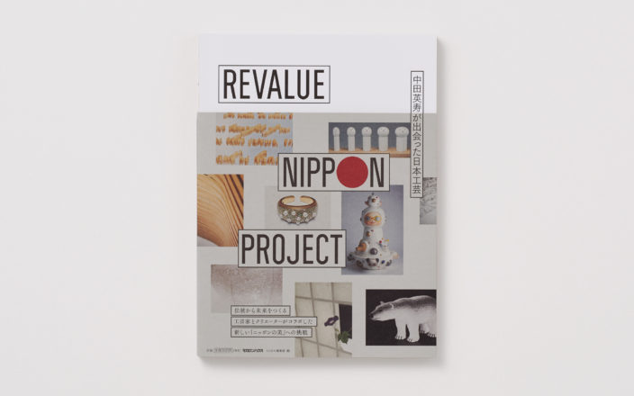 REVALUE NIPPON PROJECT Exhibition Catalog