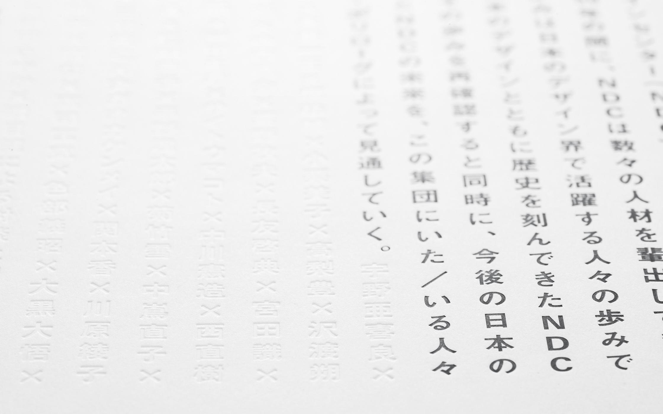 『デザインのポリローグ 日本デザインセンターの50年』