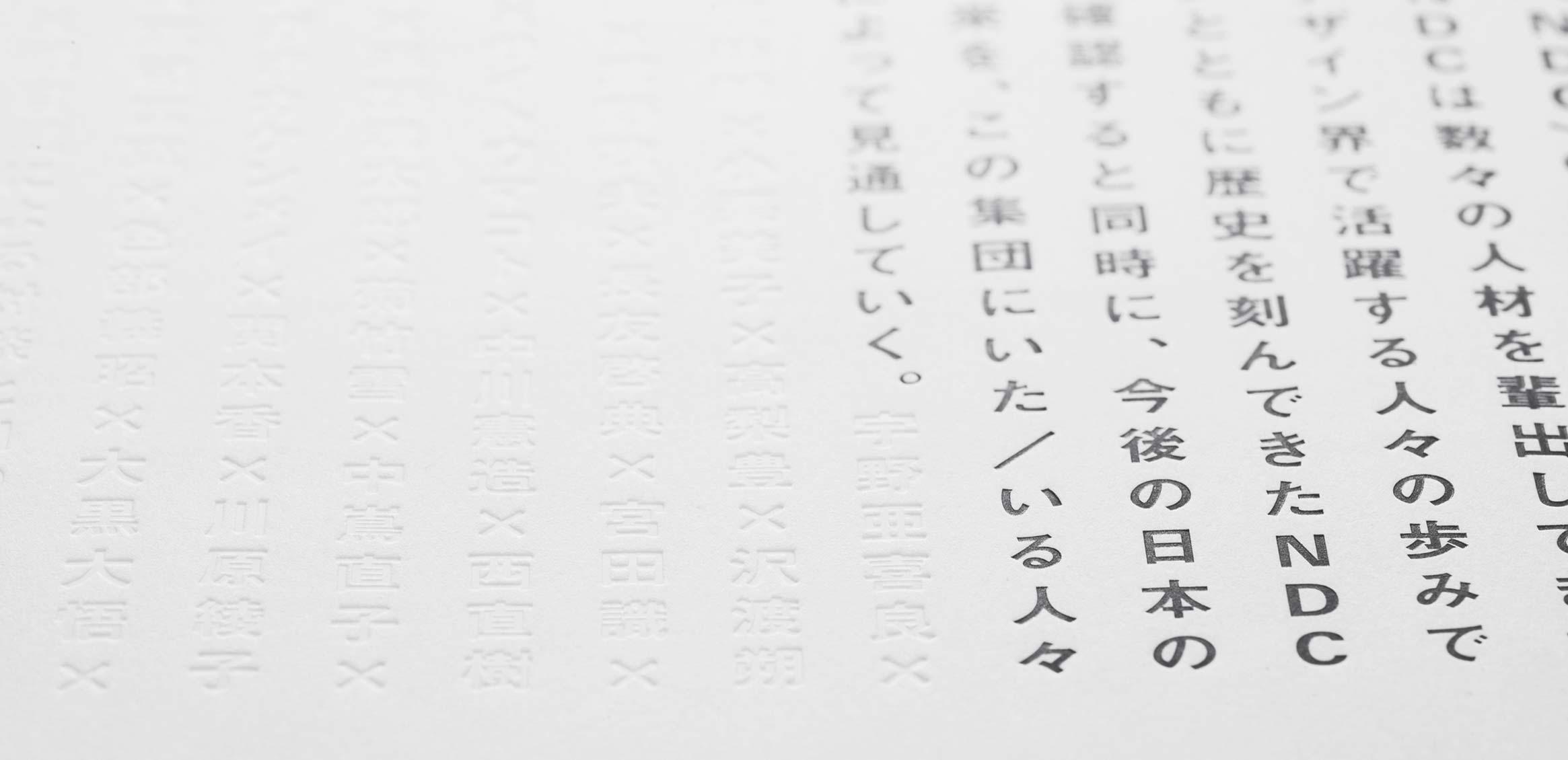 设计的多方谈话 日本设计中心的50年0枚目